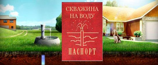 паспорт для скважины на воду